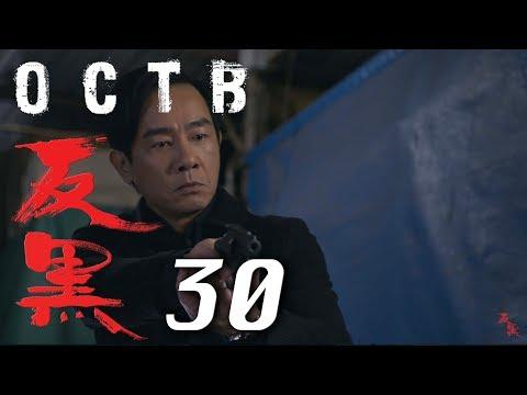 【反黑】OCTB|30(4K 中英文字幕)(Chinese & English Subtitles)
