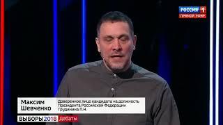 М. ШЕВЧЕНКО на дебатах, очень жёстко о ситуации в России