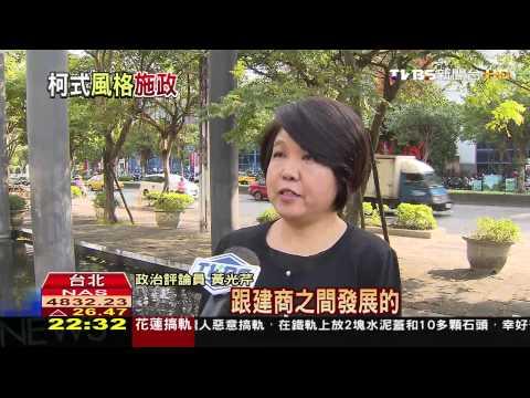 【TVBS】過去批財團圖利 柯文哲挨轟降囤房稅妥協