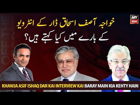 Ishaq Dar's BBC