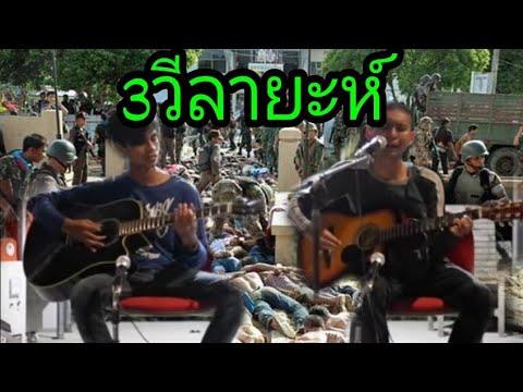 เพลง : 3วีลายะห์ /มือลายู[OFFICIAL MV]อานัส สะรีบายอ