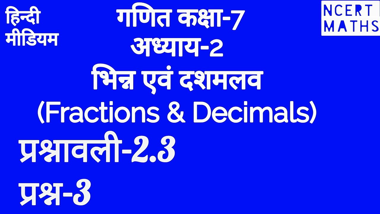 Maths exercise 2.3 hindi medium ll Chapter 2 Fractions and Decimals ll Class 7