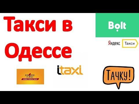 Такси в Одессе. Что нужно знать, как дешево кататься в Одессе, какое выбрать такси