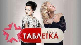 Любовь Успенская и Слава - Таблетка