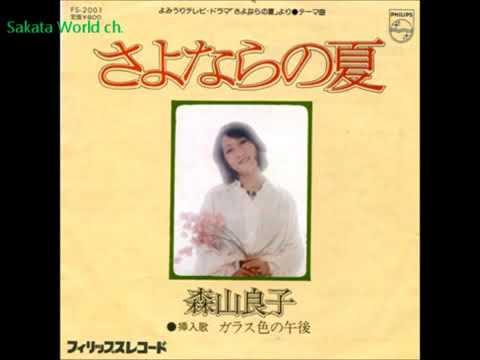 さよならの夏 森山良子 1976 - Y...