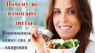 Почему не помогают диеты. Взаимосвязь обструктивного апноэ и ожирения