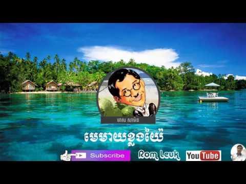 2309 - Me May Klong Yai - មេមាយខ្លងយ៉ៃ - មាស សាម៉ន