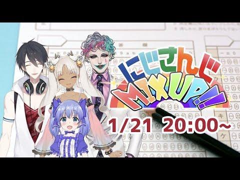 【公式番組】にじさんじMIX UP!!【#9】
