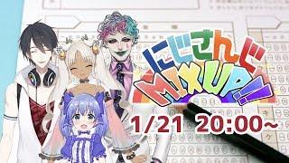 [LIVE] 【公式番組】にじさんじMIX UP!!【#9】