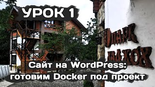 Сайт на WordPress: настраиваем Docker для работы (урок 1)