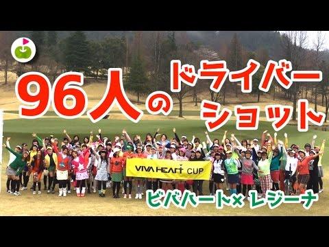 ゴルフ女子96人とニアドラコン対決!【ビバハート×レジーナ】
