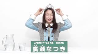 AKB48 49thシングル 選抜総選挙 アピールコメント AKB48 チーム8所属 高...