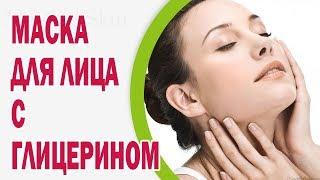 Маски для лица с глицерином(Маски для лица с глицерином просто необходимы тем женщинам, которые любят свою кожу. Правда, есть несколько..., 2015-09-14T14:30:04.000Z)