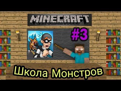 Школа Монстров / Роберри Боб в Minecraft / Zorro TV