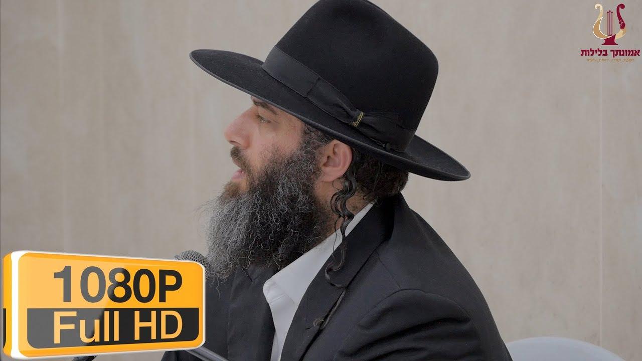 הרב רונן שאולוב בשיעור נדיר על מכת הבגידות - ריגושים - אשת איש - נשים בוגדות - אשקלון 11-7-2019