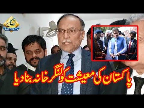 Pakistani Maeeshat Ko Langer Khana Bana Diya Hai | Ahsan Iqbal Media Talk