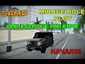 SAMP Mirage Role Play ОБЗОР СЕРВЕРА НАЧАЛО 1 mp3