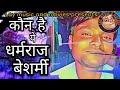 धर्मराज बेशर्मी भोजपुरी को झकझोर देने वाले गीत लिखता और गाता है LAY MUSIC & MOVIES PRESENTS