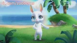 Мужчины гениальны :) Zoobe pets, зайка zoobe :)