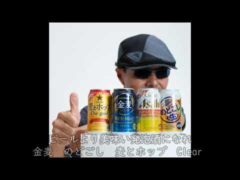 【人生応援ソング】ビールより美味い発泡酒になれ HIROSHI