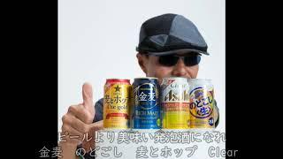 シンガーソングライター HIROSHI 『ビールより美味い発泡酒になれ』 作詞/作曲 HIROSHI もともと庶民のために生まれた俺たち...