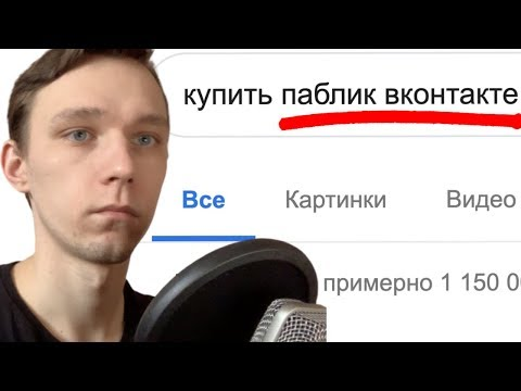 Как купить/продать группу вконтакте? Безопасная передача прав владельца