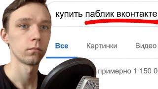 гДЕ и КАК ПРОДАТЬ ГРУППУ ВК в 2019 году? Развод и Мошенники ВКонтакте