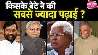 CM Nitish, Lalu, Ram vilas Paswan ,Jitan Ram Manjhi के बेटों ने कितनी पढ़ाई की ? | Bihar Tak