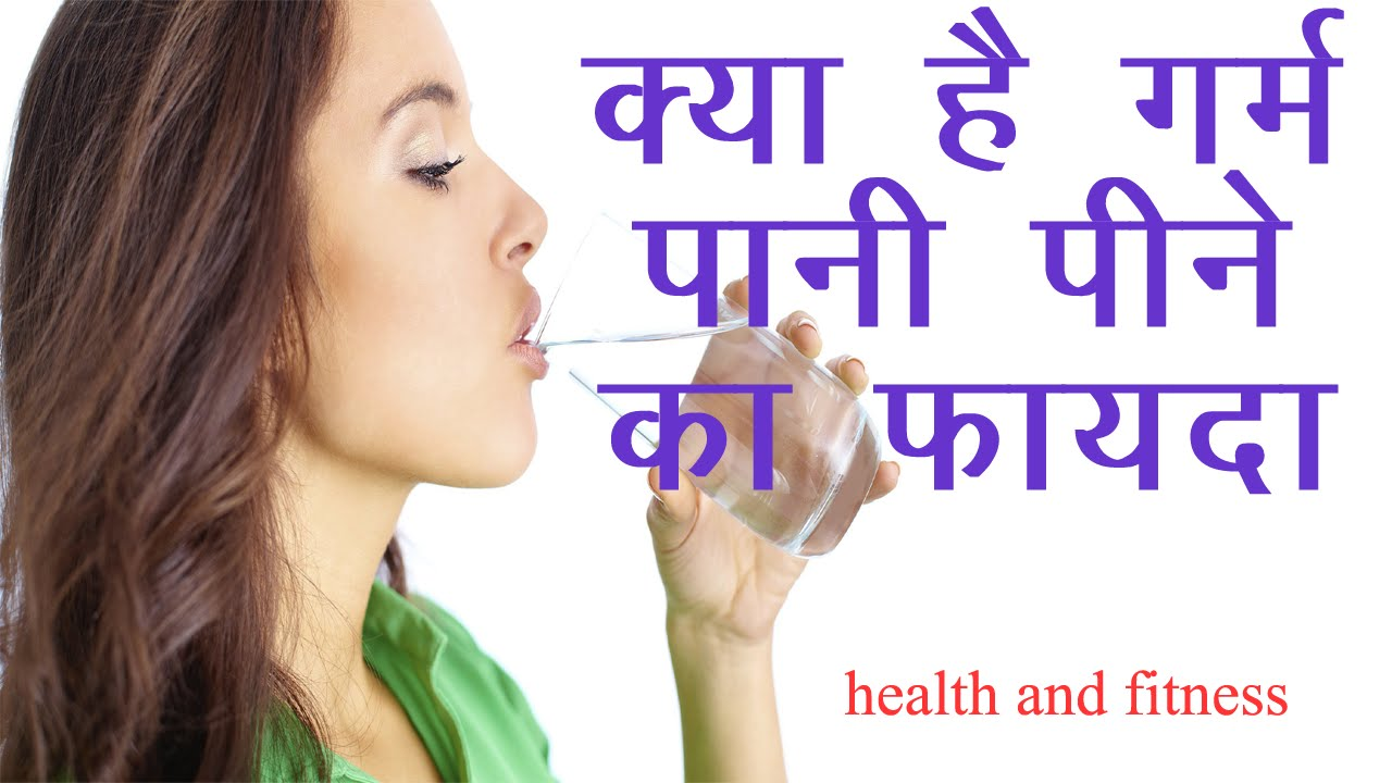 Drinking Hot Water Benefits For Weight Loss In Hindi