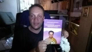 Мои новые книги,изданные в Израиле и в России.Можно купить у автора.(, 2016-05-16T17:59:17.000Z)