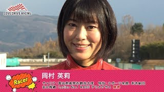 美人レーサーとサーキットを走ろう! Vol.4 岡村英莉 篇