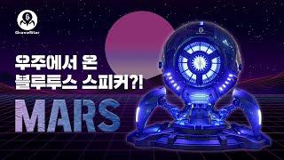 [Gravastar] 우주에서 온 Mars 블루투스 스…