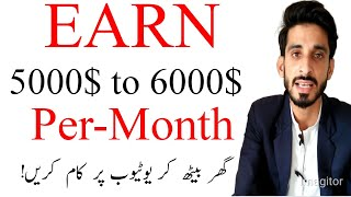 How to earn 5 to 6 lac per month from YouTube  Online earning in Pakistan  How to earn Online