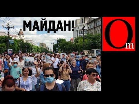 Москва, уходи! На Дальнем Востоке уже как в Париже. Путин спровоцировал Майдан