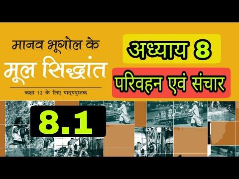 8.1 परिवहन एवं संचार | Transport and Communication | NCERT CLASS 12 CBSE | By Rahul Verma