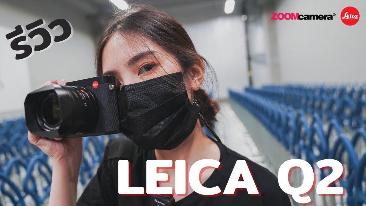 ใช้กล้อง Leica จนเล็บฉีก l รีวิว Leica Q2 ฉบับสาวๆ