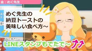 はぴふり!東雲めぐちゃんのお部屋♪【9/14朝配信】