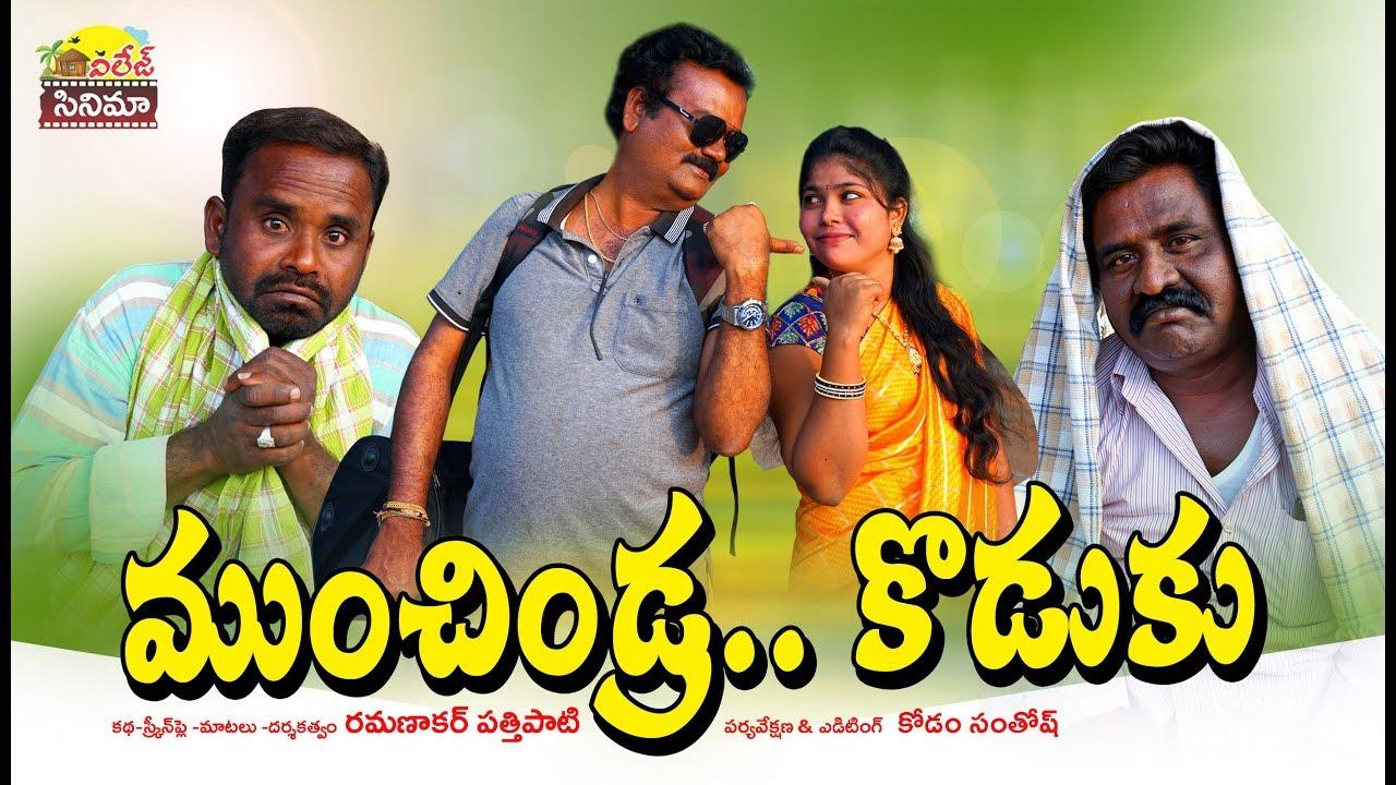 ముంచిండ్ర కొడుకు  || Munchindra Koduku || Village Cinema