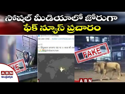 Beware Of Fake News Goes Viral In All Social Media  | ABN Special Story