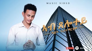 Awet Habtemariam - Ab Tselotey | ኣብ ጸሎተይ - New Eritrean Music 2020 (Official Music Video)