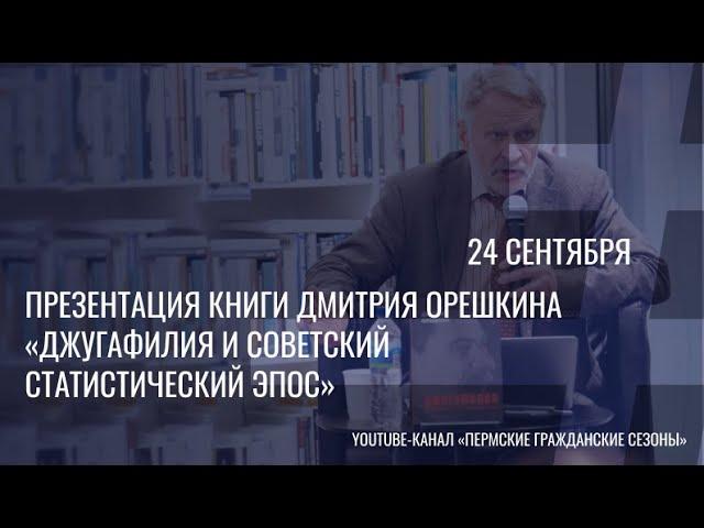 «Джугафилия и советский статистический эпос»