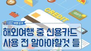[해피여행]해외여행 중 신용카드 사용전 알아야할것 들!