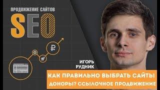 видео Покупка ссылок для раскрутки сайта в Яндексе и Google
