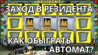 Как обыграть слот Резидент? Артем порвал казино Вулкан! Выигрыш в игровые автоматы.