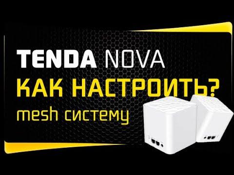 Подключение Mesh Системы Tenda Nova MW5 - Подробная Инструкция