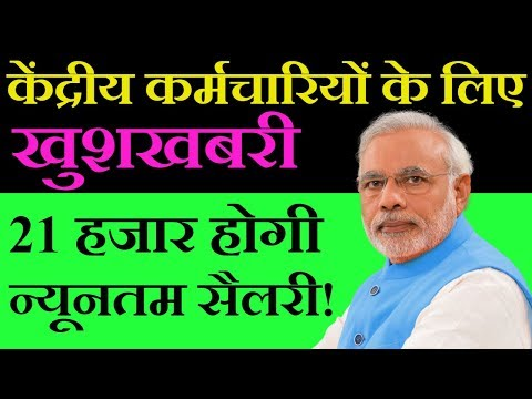Central Government Employees Salary Increased News Latest Today 2018  | 7th Pay Commission Hindi
