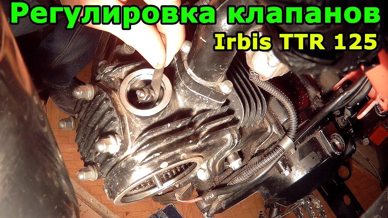 Регулировка клапанов на примере Ирбис ТТР 125. Adjusting valves on Irbis TTR 125.