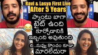 SUPER FUN: Ravi & Lasya First Live After 5 Years | News Buzz