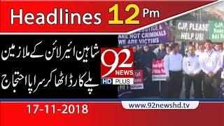 News Headlines   12:00 PM   17 Nov 2018   Headlines   92NewsHD