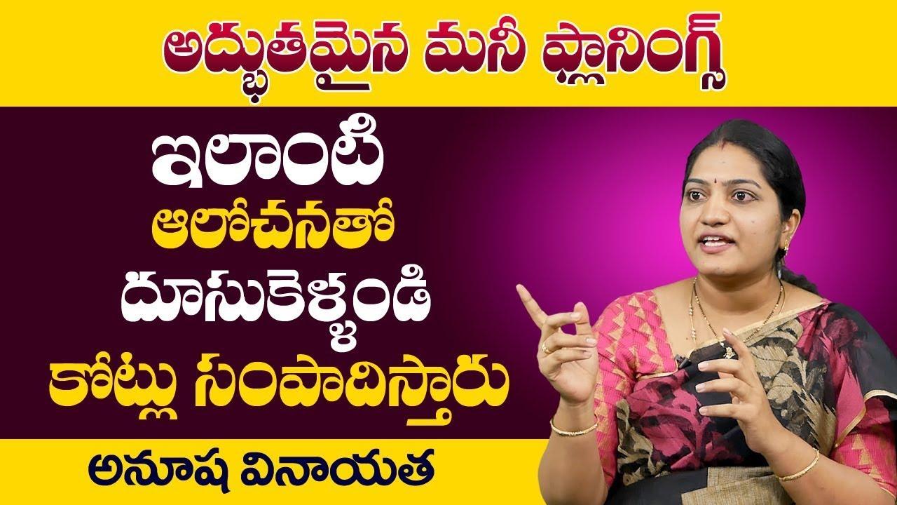 #VijayaPatham | Money Planning | కోట్లు  సంపాదించే మనీ ప్లానింగ్స్ | Anusha Vinayatha | DAILY MONEY